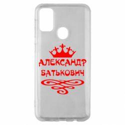 Чехол для Samsung M30s Александр Батькович