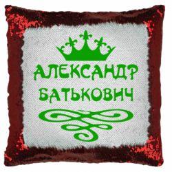 Подушка-хамелеон Александр Батькович