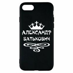 Чехол для iPhone 7 Александр Батькович - FatLine