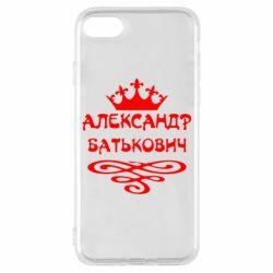 Чехол для iPhone 8 Александр Батькович - FatLine