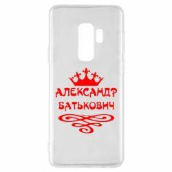 Чехол для Samsung S9+ Александр Батькович - FatLine