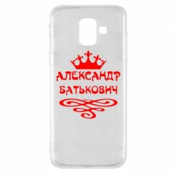 Чехол для Samsung A6 2018 Александр Батькович - FatLine