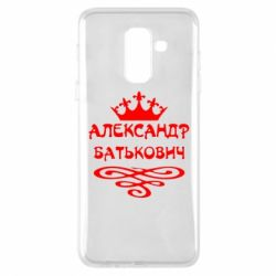 Чехол для Samsung A6+ 2018 Александр Батькович - FatLine