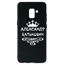 Чехол для Samsung A8+ 2018 Александр Батькович - FatLine