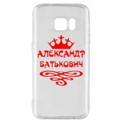 Чехол для Samsung S7 Александр Батькович - FatLine