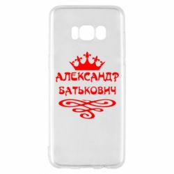 Чехол для Samsung S8 Александр Батькович - FatLine