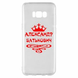 Чехол для Samsung S8+ Александр Батькович - FatLine