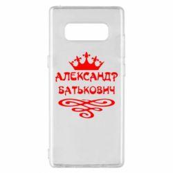 Чехол для Samsung Note 8 Александр Батькович - FatLine