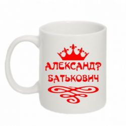 Кружка 320ml Александр Батькович - FatLine