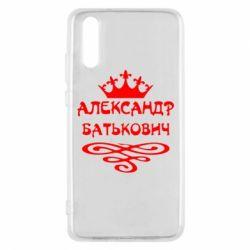 Чехол для Huawei P20 Александр Батькович - FatLine