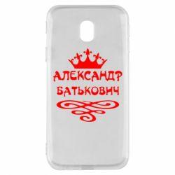Чехол для Samsung J3 2017 Александр Батькович - FatLine