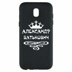 Чехол для Samsung J5 2017 Александр Батькович - FatLine