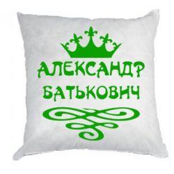 Подушка Александр Батькович - FatLine
