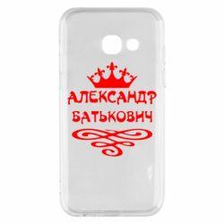 Чехол для Samsung A3 2017 Александр Батькович - FatLine