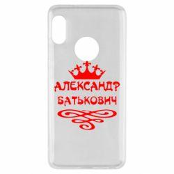Чехол для Xiaomi Redmi Note 5 Александр Батькович - FatLine