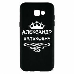 Чехол для Samsung A7 2017 Александр Батькович - FatLine