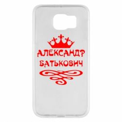 Чехол для Samsung S6 Александр Батькович - FatLine