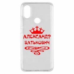 Чехол для Xiaomi Mi A2 Александр Батькович - FatLine