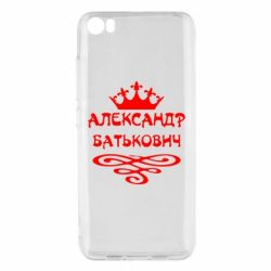 Чехол для Xiaomi Xiaomi Mi5/Mi5 Pro Александр Батькович - FatLine