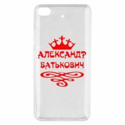 Чехол для Xiaomi Mi 5s Александр Батькович - FatLine