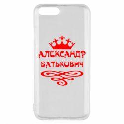 Чехол для Xiaomi Mi6 Александр Батькович - FatLine