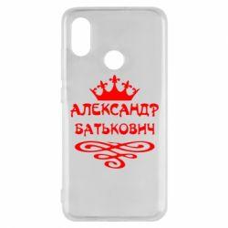 Чехол для Xiaomi Mi8 Александр Батькович - FatLine