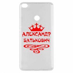 Чехол для Xiaomi Mi Max 2 Александр Батькович - FatLine