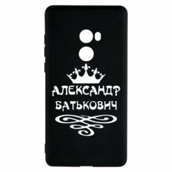 Чехол для Xiaomi Mi Mix 2 Александр Батькович - FatLine