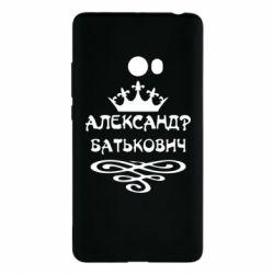 Чехол для Xiaomi Mi Note 2 Александр Батькович - FatLine