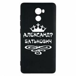 Чехол для Xiaomi Redmi 4 Александр Батькович - FatLine