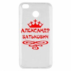 Чехол для Xiaomi Redmi 4x Александр Батькович - FatLine