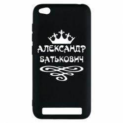 Чехол для Xiaomi Redmi 5a Александр Батькович - FatLine
