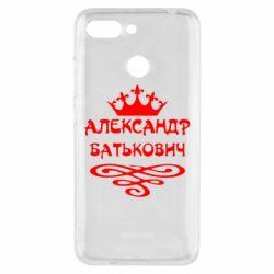 Чехол для Xiaomi Redmi 6 Александр Батькович - FatLine
