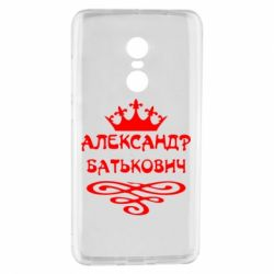 Чехол для Xiaomi Redmi Note 4 Александр Батькович - FatLine