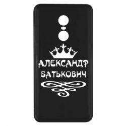Чехол для Xiaomi Redmi Note 4x Александр Батькович - FatLine