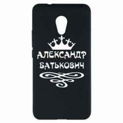 Чехол для Meizu M5s Александр Батькович - FatLine