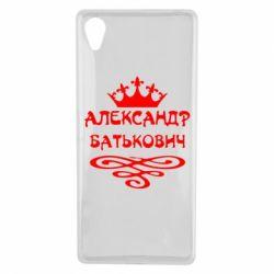 Чехол для Sony Xperia X Александр Батькович - FatLine