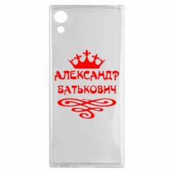 Чехол для Sony Xperia XA1 Александр Батькович - FatLine