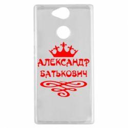 Чехол для Sony Xperia XA2 Александр Батькович - FatLine