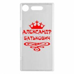 Чехол для Sony Xperia XZ1 Александр Батькович - FatLine