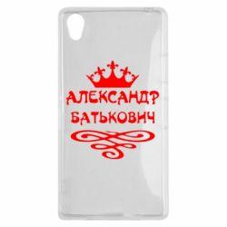 Чехол для Sony Xperia Z1 Александр Батькович - FatLine