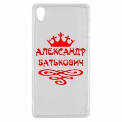 Чехол для Sony Xperia Z3 Александр Батькович - FatLine