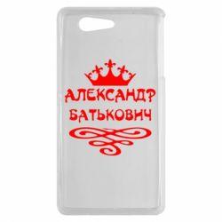 Чехол для Sony Xperia Z3 mini Александр Батькович - FatLine