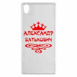 Чехол для Sony Xperia Z5 Александр Батькович - FatLine