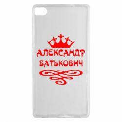 Чехол для Huawei P8 Александр Батькович - FatLine
