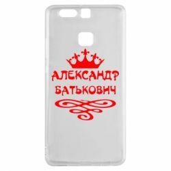 Чехол для Huawei P9 Александр Батькович - FatLine