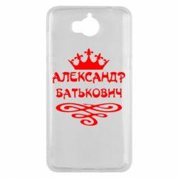 Чехол для Huawei Y5 2017 Александр Батькович - FatLine
