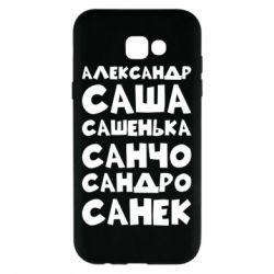 Чохол для Samsung A7 2017 Олександр