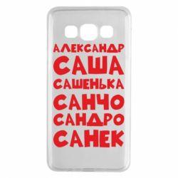 Чохол для Samsung A3 2015 Олександр