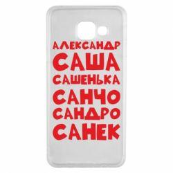 Чохол для Samsung A3 2016 Олександр